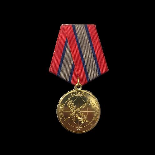"""Медаль """"Ветеран боевых действий"""""""