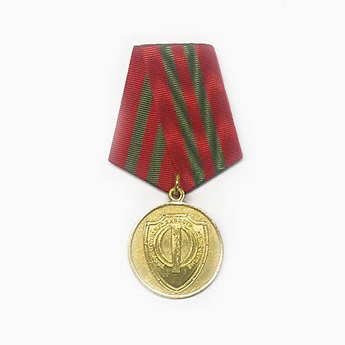 """Медаль """"За милосердие"""""""