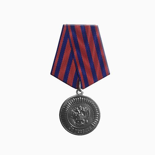"""Медаль """"За усердие"""" (2 ст.)"""