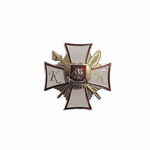 """Нагрудный знак (крест) """"Выпускнику кадетского класса"""""""