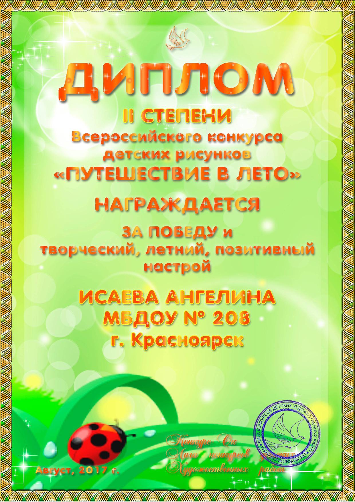 """Путешествие в лето"" гр ""Зайчики"""