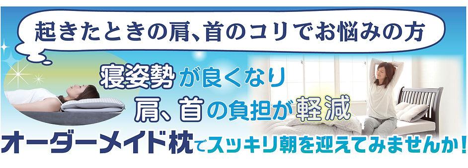 静岡県裾野市のオーダーメイド枕のお店 首、肩のコリでお悩みの方へ