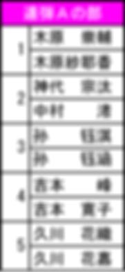 福岡連弾A.png