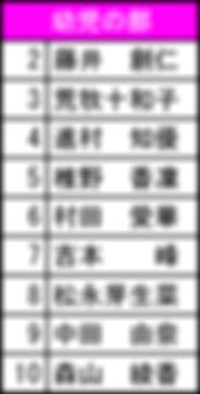 福岡幼児.png