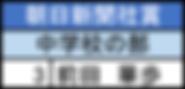 22朝日.png
