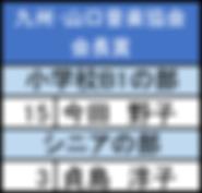21会長.png