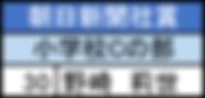 23朝日.png