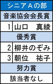 本選シニアAN.png