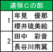 北九州連弾C.png