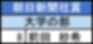 21朝日.png