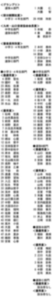 26日本選結果.png