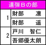 F連弾B.png