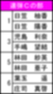 福岡連弾C.png
