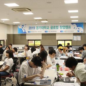 2019 경기대학교 글로컬 창업캠프