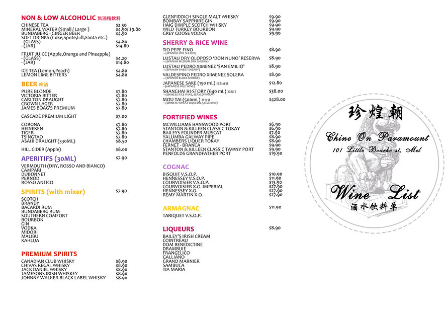 2017 winelist (一折3).jpg