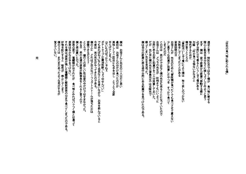 ☆デジャヴ_10.jpg