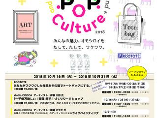 《Social POP Culture 2018》2018.10.16(火)-10.31(水)@渋谷ロフト(東京 渋谷)