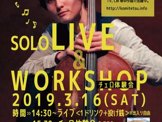 2019.3.16(土)チェロソロライブ&体験会