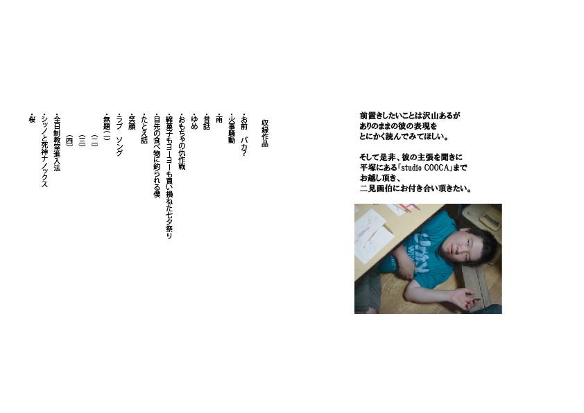 ☆デジャヴ_04.jpg