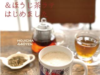 〔期間限定メニュー〕ほうじ茶・ほうじ茶ラテ