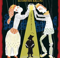 いいだ人形劇フェスタにふもっふっが参加します