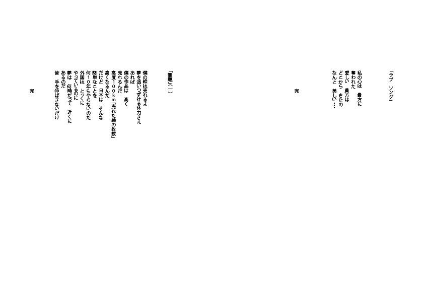 ☆デジャヴ_12.jpg