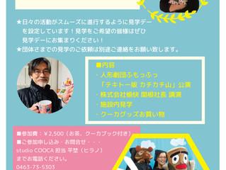 8月21日(水)見学会のお知らせ