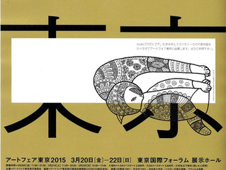ART FAIR 東京に出展します。