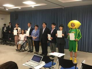 さやか、文部科学省「障害者の生涯学習の推進スペシャルサポート大使」に任命されました