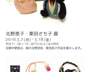GALLERY COOCA企画 北野・栗田親子展