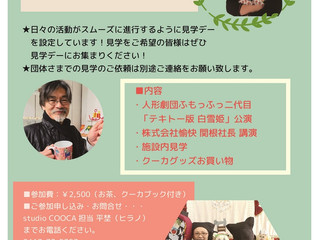 4月24日(水)見学会のお知らせ