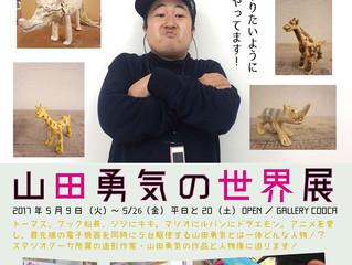 《 山田勇気の世界展 》2017.5.9(火)-5.26(金)