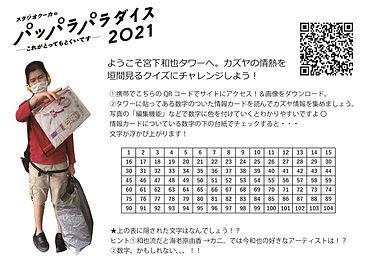 カズやゲームカード2021.jpg