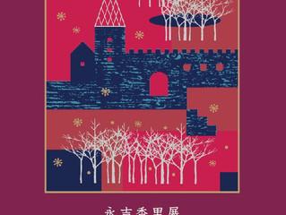永吉香里展《Winter Gift-冬の贈りもの》2019.10.29(火)-11.10(日)