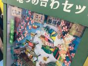 ≪収蔵作品展≫2021.2.9(火)-2.29(金)