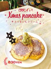〔期間限定メニュー〕Xmasパンケーキ