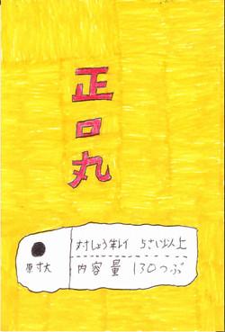 futami_yoshinori (100)
