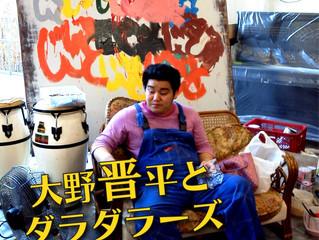12/12日(土)大野晋平とダラダラーズLIVE@関内Yokohama B.B.street