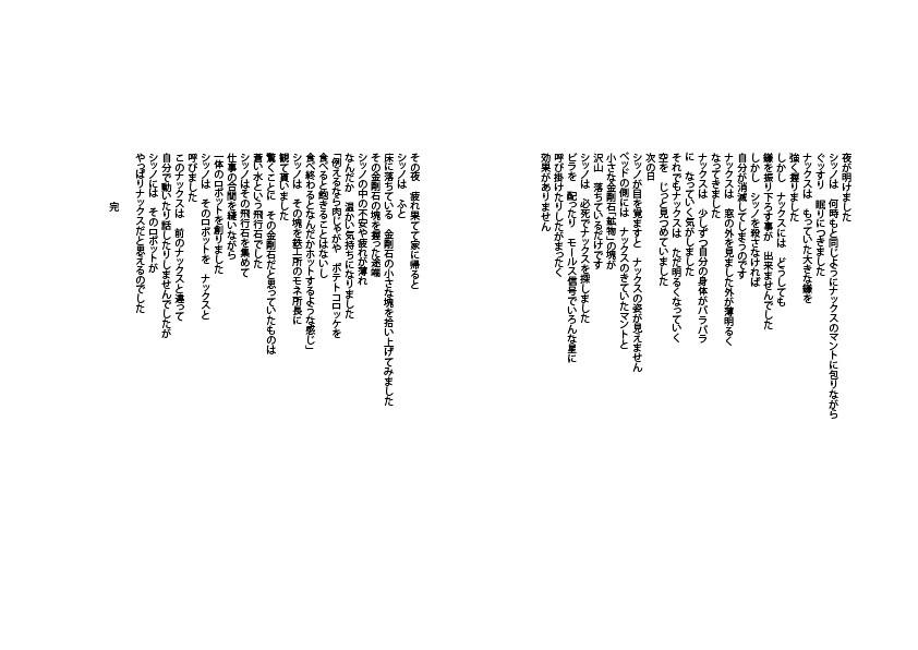 ☆デジャヴ_17.jpg