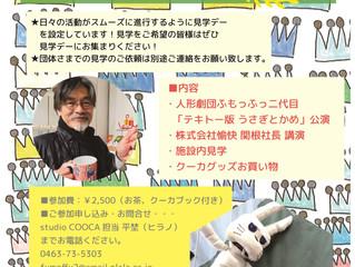 6月26日(水)見学会のお知らせ