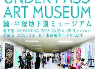《続・平塚地下道ミュージアム》開催のお知らせ