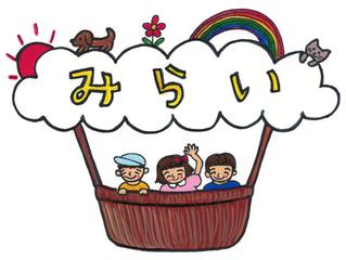 ≪みらいのみらい2021展≫2021.3.29(月)-4.3(土)