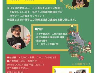 12月11日(水)見学会のお知らせ