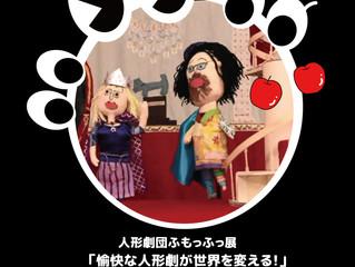 ◆人形劇団ふもっふっ展「愉快な人形劇が世界を変える!」