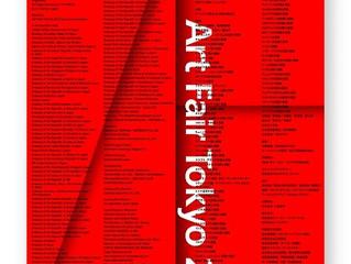 《アートフェア東京2019》2019.3.7(木)-3.10(日)@東京国際フォーラム(東京 有楽町)