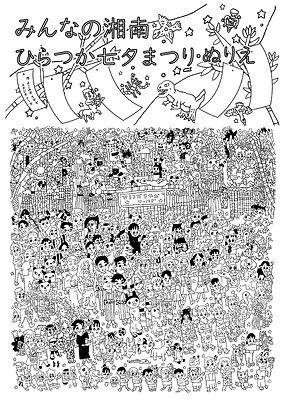 さやかぬりえA4サイズJPG.jpg