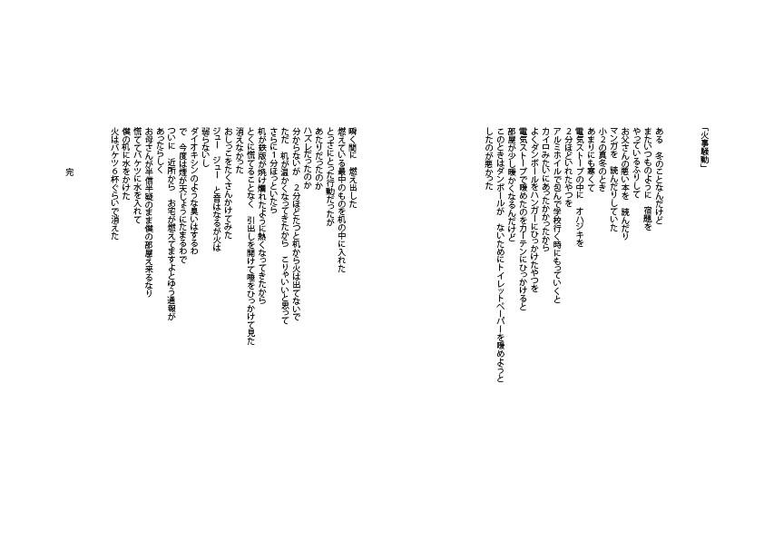 ☆デジャヴ_06.jpg