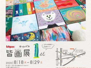 《キットパス皆画展2020 1st 》2020.8.18(火)-8.29(土)@パン・オ・スリール(東京 渋谷)