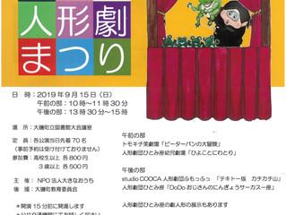 《大磯人形劇まつり》2019.9.15(日)@大磯町立図書館大会議室(神奈川 大磯)