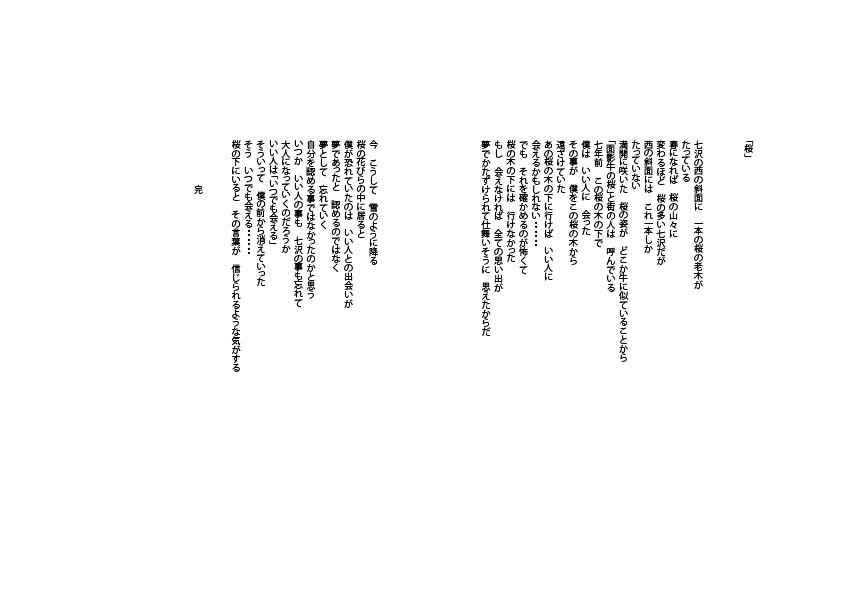 ☆デジャヴ_18.jpg